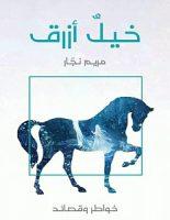 تحميل كتاب خيل أزرق pdf – مريم نجار