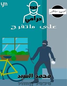 تحميل رواية حرامي على ما تفرج pdf – محمد السيد
