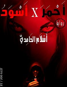 تحميل رواية أحمر في أسود pdf – إسلام الحامدي