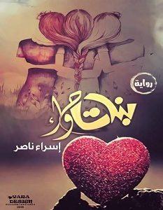 تحميل رواية بنات حواء pdf – إسراء ناصر