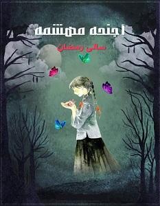 تحميل رواية أجنحة مهشمة pdf – سالي رمضان