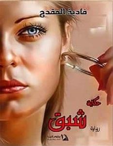 تحميل رواية شبق pdf – فادية المقدح