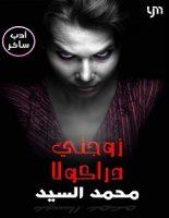 تحميل رواية زوجتي دراكولا pdf – محمد السيد