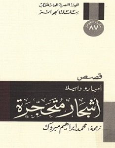 تحميل رواية أشجار متحجرة pdf – أمبارو دابيلا