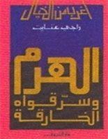 تحميل كتاب الهرم وسر قواه الخارقة pdf – راجي عنايت