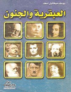 تحميل كتاب العبقرية والجنون pdf – يوسف ميخائيل أسعد