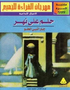 تحميل رواية حلم على نهر pdf – جار النبي الحلو