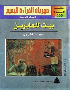 تحميل رواية بيت للعابرين pdf – سعيد الكفراوي