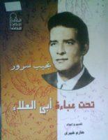تحميل كتاب تحت عباءة أبي العلاء pdf – نجيب سرور