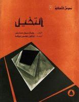 تحميل كتاب التخيل pdf – جان بول سارتر