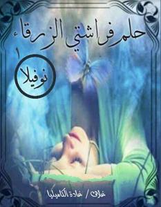 تحميل رواية حلم فراشتي الزرقاء pdf – غادة الكاميليا