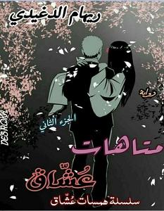 تحميل رواية متاهات عشاق الجزء الثاني pdf – ريهام الدغيدي