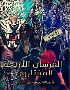 تحميل رواية الفرسان الأربعة المختارون pdf – خالد الدسوقي