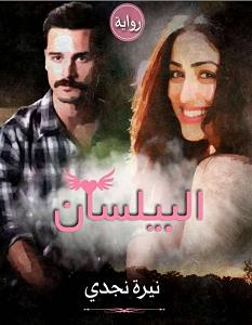 تحميل رواية البيلسان pdf – نيرة نجدي