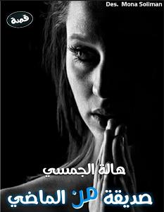 تحميل رواية صديقة من الماضي pdf – هالة الجمسي