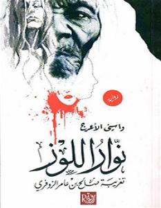 تحميل رواية نوار اللوز pdf – واسيني الأعرج