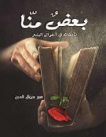 تحميل كتاب بعض منا pdf – عبير جمال الدين