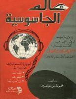 تحميل كتاب عالم الجاسوسية pdf – مجموعة مؤلفين