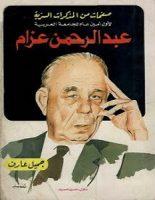 تحميل كتاب صفحات من المذكرات السرية لأول أمين عام للجامعة العربية عبد الرحمن عزام pdf – جميل عارف
