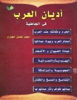 تحميل كتاب أديان العرب في الجاهلية pdf – محمد نعمان الجارم