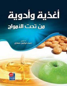 تحميل كتاب أغذية وأدوية من تحت الأمواج pdf – أحمد توفيق حجازي