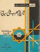 تحميل كتاب تاريخ العرب في اسبانيا pdf – خالد الصوفي
