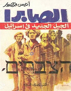 تحميل كتاب الصابرا الجيل الجديد في إسرائيل pdf – أنيس منصور