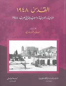 تحميل كتاب القدس 1948 pdf – سليم تماري