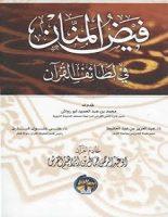 تحميل كتاب فيض المنان في لطائف القرآن pdf – جمال بن عبد الرحمن القرش