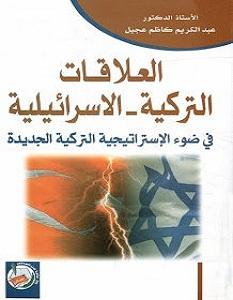 تحميل كتاب العلاقات التركية الإسرائيلية pdf – عبد الكريم كاظم عجيل