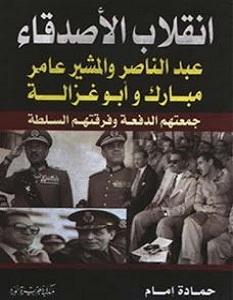تحميل كتاب انقلاب الأصدقاء pdf – حمادة إمام