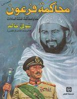 تحميل كتاب محاكمة فرعون خبايا محاكمة قتلة السادات pdf – شوقي خالد