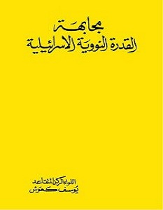 تحميل كتاب مجابهة القدرة النووية الإسرائيلية pdf – يوسف كعوش