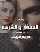 تحميل رواية المظفار والشرسة pdf – مريم غريب