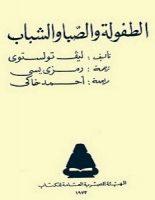 تحميل رواية الطفولة والصبا والشباب pdf – ليو تولستوي