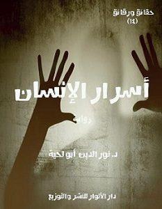 تحميل رواية أسرار الإنسان pdf – نور الدين أبو لحية