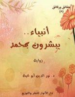 تحميل رواية أنبياء يبشرون بمحمد pdf – نور الدين أبو لحية