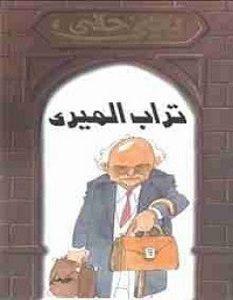 تحميل كتاب تراب الميري pdf – يحيى حقي