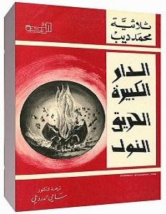 تحميل ثلاثية محمد ديب – الدار الكبيرة – الحريق – النول pdf – محمد ديب