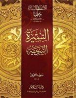تحميل كتاب السيرة النبوية pdf – سعيد حوى