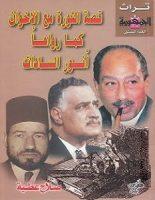تحميل كتاب قصة الثورة مع الإخوان كما رواها أنور السادات pdf – صلاح عطية