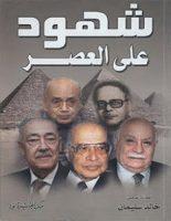 تحميل كتاب شهود على العصر pdf – خالد سليمان