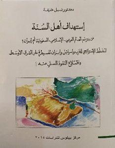 كتاب استهداف اهل السنة نبيل خليفة pdf