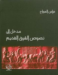 تحميل كتاب مدخل إلى نصوص الشرق القديم pdf – فراس السواح