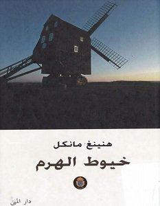 تحميل رواية خيوط الهرم pdf – هنينغ مانكل