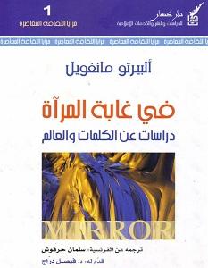 تحميل كتاب في غابة المرآة pdf – ألبرتو مانغويل