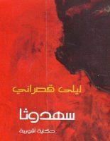 تحميل رواية سهدوثا pdf – ليلى قصراني