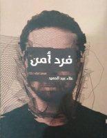تحميل رواية فرد أمن pdf – علاء عبد الحميد