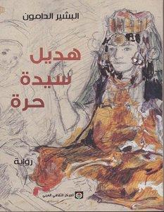 تحميل رواية هديل سيدة حرة pdf – البشير الدامون