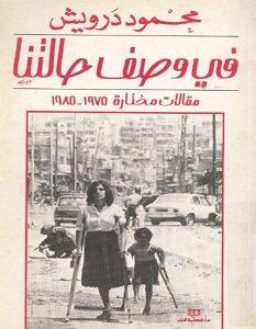 كتاب محمود درويش في حضرة الغياب pdf